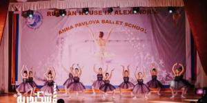 البيت الروسي بالإسكندرية يشهد حفل مدرسة استوديو آنا بافلوفا