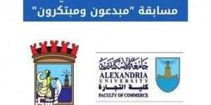 «تجارية الإسكندرية» تدعو للمشاركة في مسابقة «مبدعون ومبتكرون»