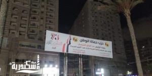 حزب حماة الوطن يحتفل بذكرى نصر أكتوبر