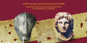«أدب المقاومة المصري» في العصرين البطلمي والروماني في محاضرة بمكتبة الإسكندرية
