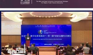 عبر «ZOOM» مستشار جامعة الإسكندرية يشارك في مؤتمر لجامعة تسينغهوا الصينية