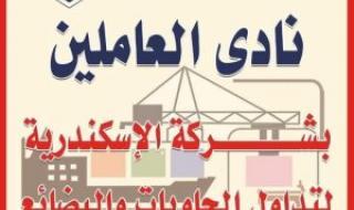 إشهار نادي العاملين بشركة الإسكندرية لتداول الحاويات
