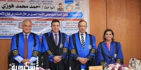 """رسالة دكتوراة حول """" تكنولوجيا المعلومات والتنمية المستدامة """" بكلية الحقوق جامعة الاسكندرية"""
