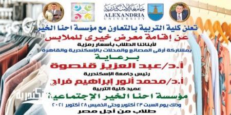 جامعة الإسكندرية تنظم معرض ملابس للطلاب بأسعار رمزية