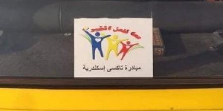"""مبادرة """"معا لفعل الخير مبادره تاكسي اسكندرية"""" لتوصيل مرضى السرطان مجانا"""