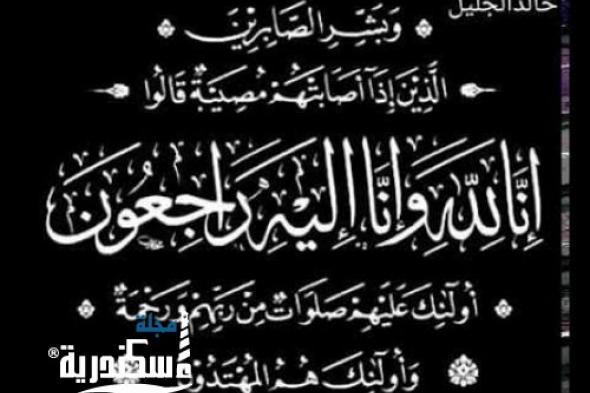 مجلة الاسكندرية تنعي  د/محمد عبدالرازق مدير ستاد الاسكندرية