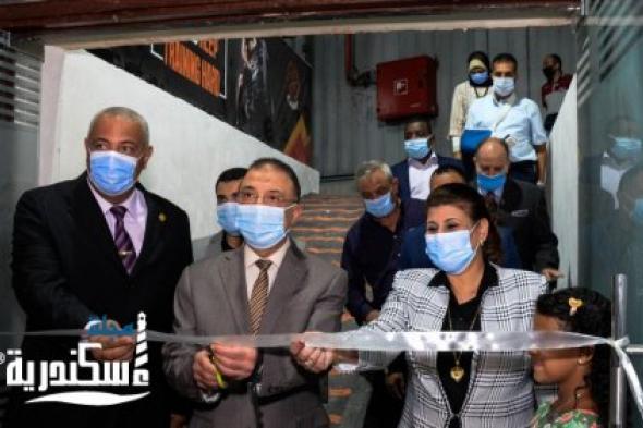 محافظ الاسكندرية يفتتح الصالة 6 بستاد الاسكندرية الدولي