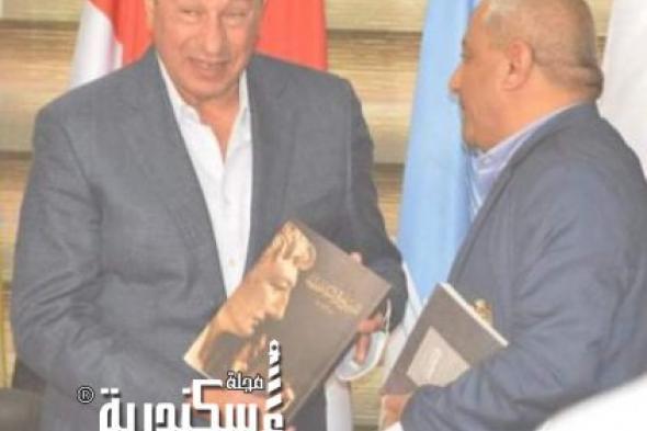 تقديم موسوعة تاريخ الإسكندرية للكابتن محمود الخطيب تقديراً لتاريخه الرياضي الكبير