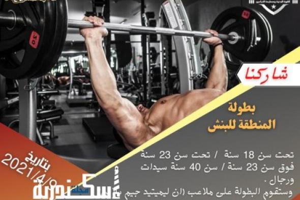 ابطال القوة البدنية يستعدون للمنافسة على بطولة الاسكندرية لرفعة البنش