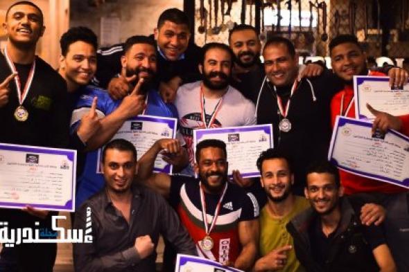 بالصور ..نادي فاروس يخطف لقب بطولة الإسكندرية في القوة البدنية