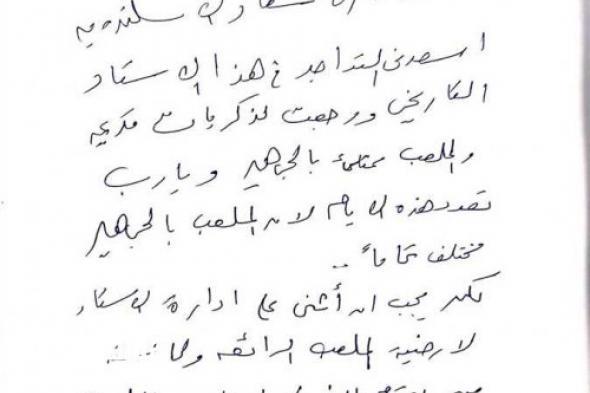 """""""رسالة بخط يده"""" يشيد بها """"الخطيب"""" أستاد الإسكندرية"""