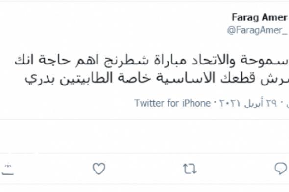 فرج عامر ... ديربي الإسكندرية بين سموحة والاتحاد: مباراة شطرنج