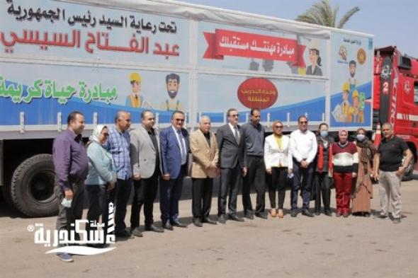 """وصول أول وحدة تدريب متنقلة إلى الإسكندرية من خلال مبادرة """"مهنتك مستقبلك"""""""