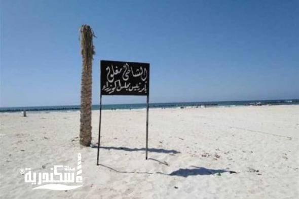 منع التجمعات واستمرار إغلاق الشواطئ في شم النسيم