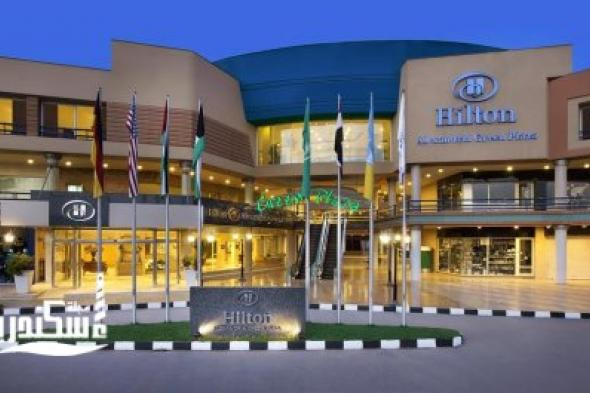 الإسكندرية تفوز بأفضل فندق في «أوربا والشرق الأوسط وأفريقيا» لإرضاء النزلاء