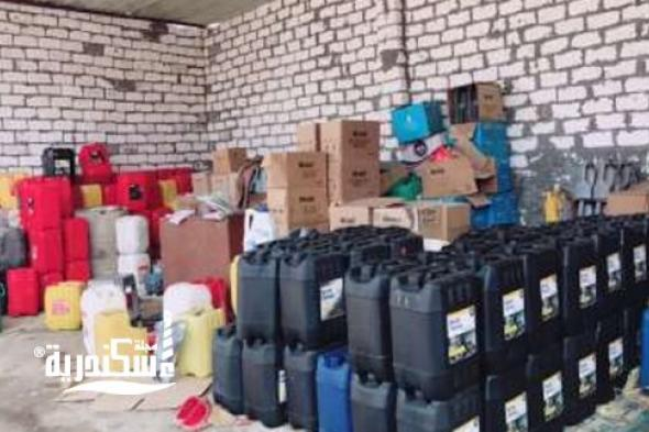 تموين الإسكندرية...ضبط «زيوت فرامل» مجهولة المصدر داخل مصنع