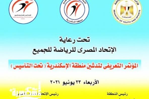المؤتمر التعريفي لتدشين الإتحاد المصري للرياضة للجميع منطقة الإسكندرية