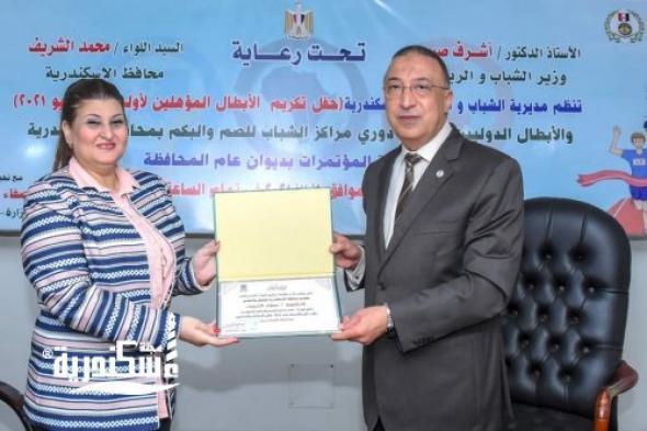محافظ الاسكندرية يكرم الدكتورة صفاء الشريف