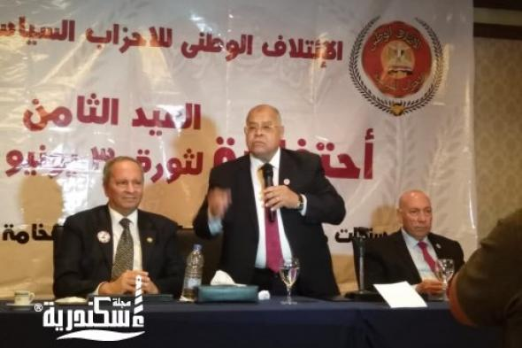 الائتلاف الوطني للأحزاب السياسية يقيم مؤتمرا سياسيا كبيرا إحتفالا بالعيد الثامن لثورة 30 يونيو المجيدة