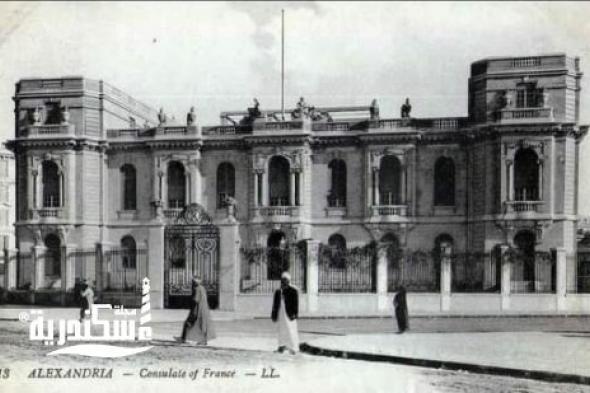 مبنى القنصلية الفرنسية بالإسكندرية سنة ١٩٢٠