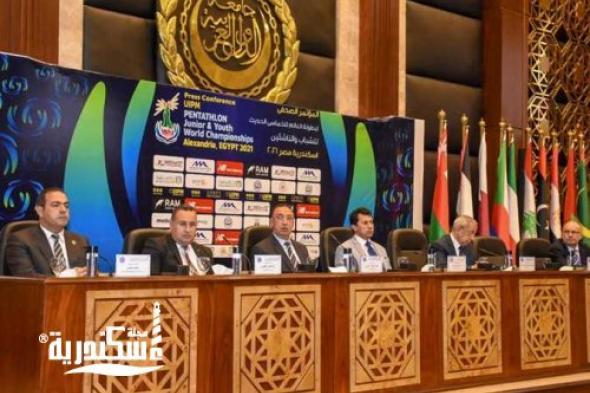 بمشاركة 27 دولة.. انطلاق بطولة العالم للخماسي للشباب والناشئين غدا