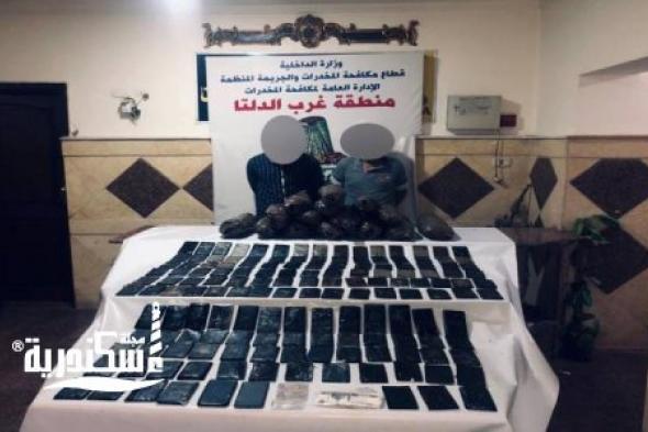 ضبط 150 طربة حشيش وكمية من البانجو بحوزة عنصرين إجراميين بالإسكندرية