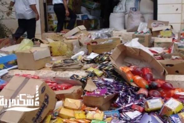 صحة الاسكندرية....ضبط 3.3 طن أغذية فاسدة و غلق 221 منشأة غير مرخصة