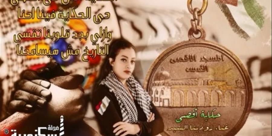 رودينا السيد نجمة سكندرية تشدو بلحن عن الأقصى