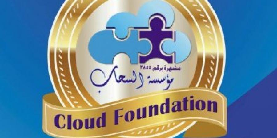 السحاب وحملة مواطن لدعم الرئيس ينظمان مؤتمر لذوي الاحتياجات الخاصة بمكتبة الإسكندرية