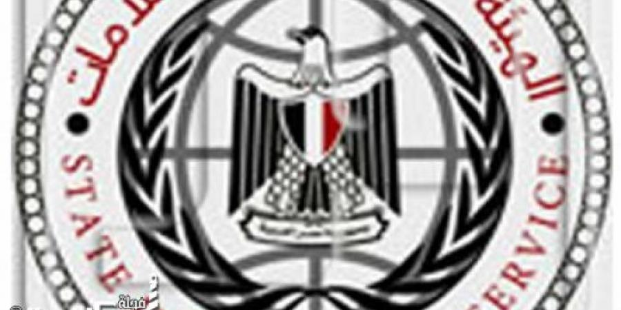 """""""مسئولية القرار"""" مؤتمر للهيئة العامة للاستعلامات بمكتبة الإسكندرية"""