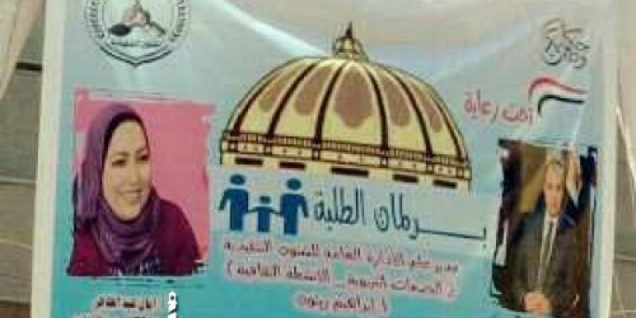 مديرية التربية والتعليم بالإسكندرية تشكل برلمان لطلاب المدارس تحت شعار الحرية والديمقراطية والإنتماء