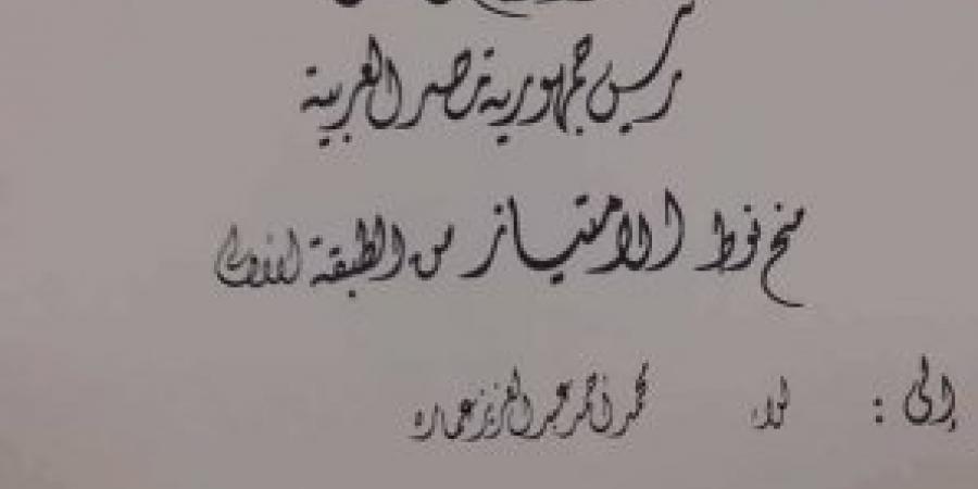 رئيس الجمهورية يمنح اللواء محمد عماره نوط الإمتياز من الطبقة الأولى