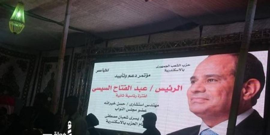 مؤتمر حاشد لحزب الشعب الجمهورى بالبيطاش لتأييد و دعم السيسيى