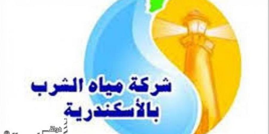 مياه الإسكندرية : ضعف وقطع المياه عن مناطق مرغم والكيلو 21 و بعض مناطق ابيسات