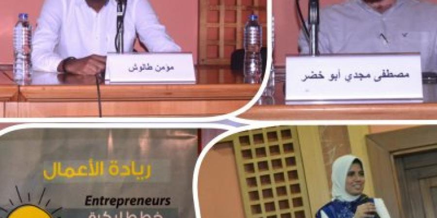 """""""خطط لبكره"""" ندوة لنماذج شبابية ناجحة في ريادة الأعمال بالإسكندرية"""