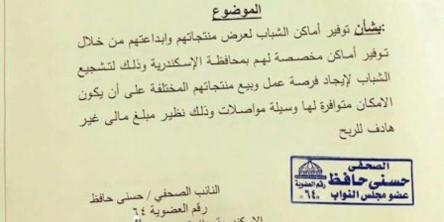 النائب حسنى حافظ يطالب بتوفير أماكن للشباب لعرض منتجاتهم بها فى محافظة الإسكندرية