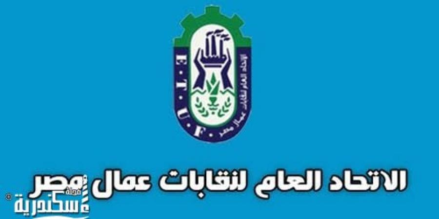 المحلى لنقابات عمال الإسكندرية يناقش قانون النقابات العمالية الجديد