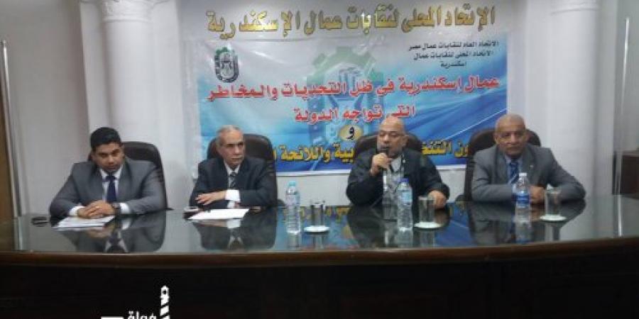 امانة المهنيين والاتحاد المحلى لنقابات عمال الاسكندرية تختتم دورتها التدريبية حول قانون النقابات  العمالية