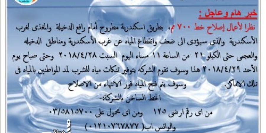 ضعف وانقطاع المياه عن غرب الإسكندرية ومناطق الدخيلة والعجمي حتى الكيلو ٢١ من مساء اليوم وحتي صباح الغد
