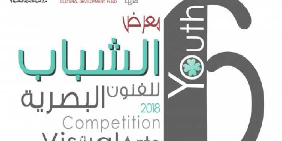 افتتاح معرض مسابقة الفنون البصرية بمركز الحرية للابداع بالاسكندرية