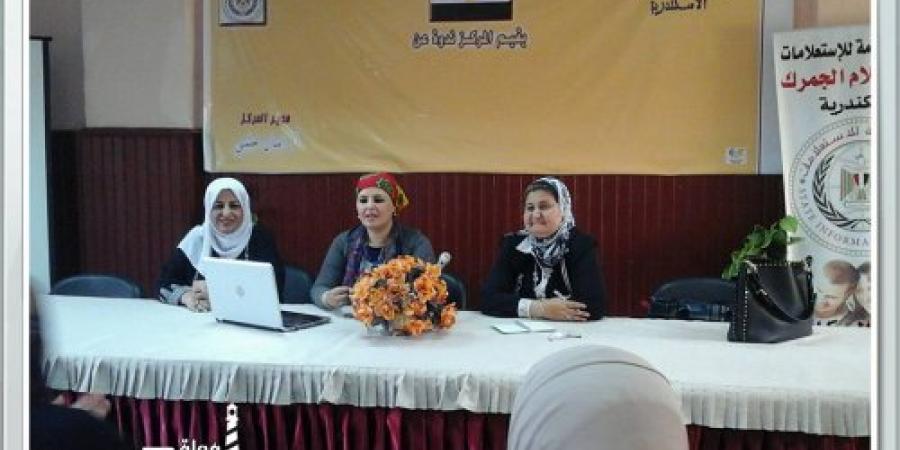 المراة و تحديات المستقبل فى ندوة بمركز إعلام الجمرك