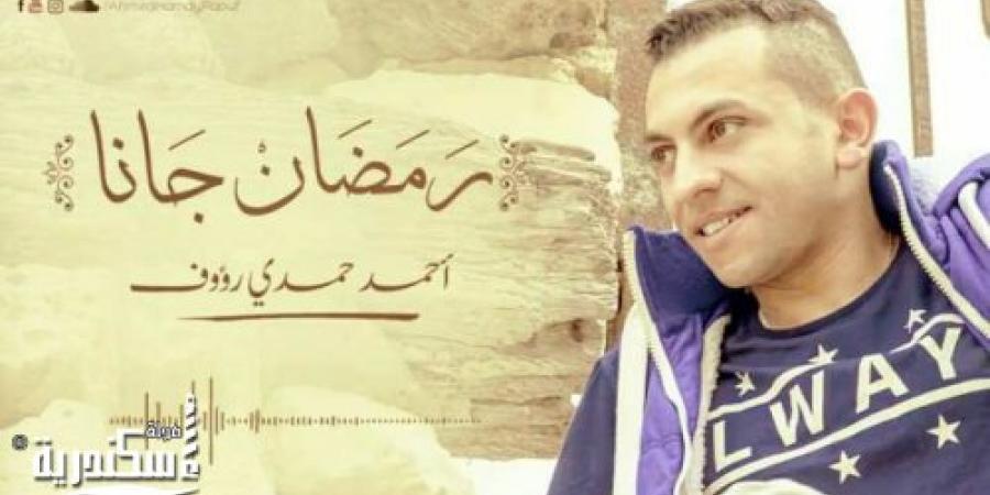 """الملحن أحمد حمدى رؤوف وأغنية """" رمضان جانا """" بصوته وتوزيع جديد"""