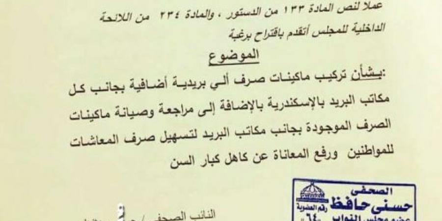 النائب حسنى حافظ يطالب بتركيب ماكينات صرف آلى بريدية إضافية بجانب كل مكاتب البريد بالإسكندرية