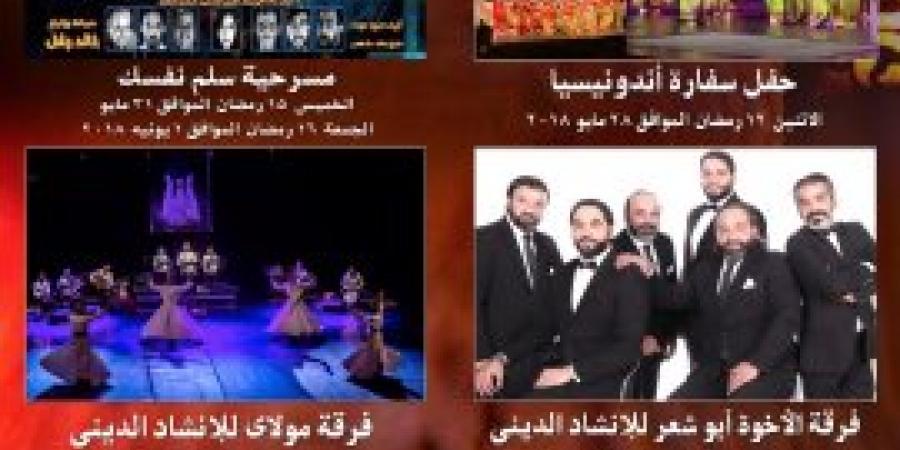 ننشر مواعيد سهرات رمضان بدار  أوبرا إسكندرية
