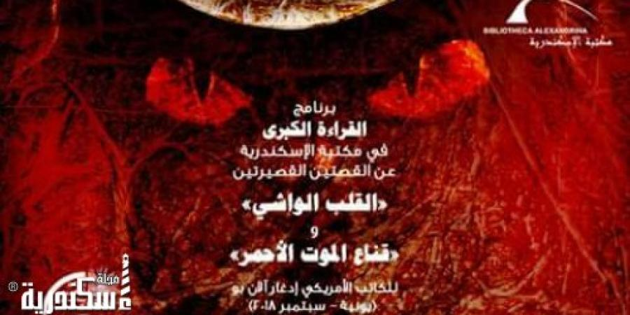 """إفتتاح برنامج القراءة الكبرى بمكتبة الإسكندرية لقصتين للمؤلف """"الآن بو"""""""