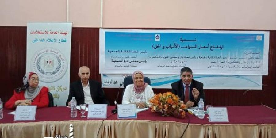 النيل للإعلام و أصدقاء مكتبة الإسكندرية يبحثان إرتفاع أسعار الأدوية