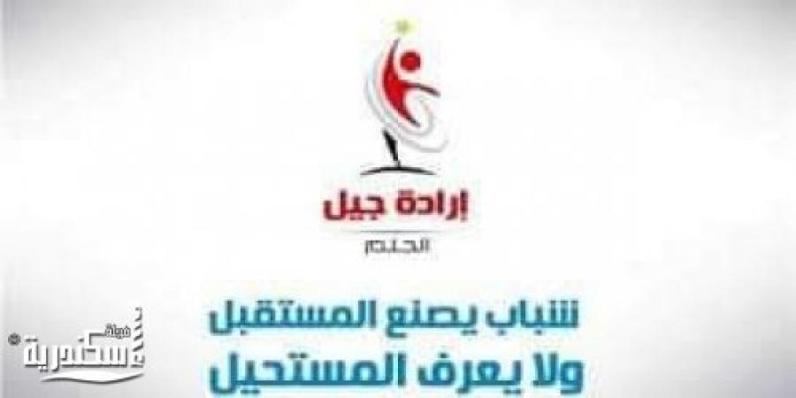 افتتاح مؤتمر إرادة جيل بشرم الشيخ أغسطس المقبل