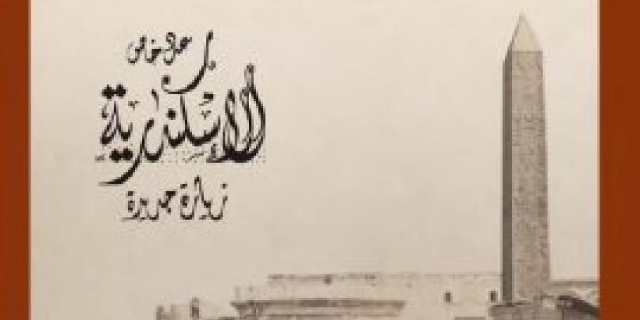 في العيد القومي للإسكندرية:  عدد خاص عن الإسكندرية من مجلة ذاكرة مصر الإسكندرية في 26 يوليو