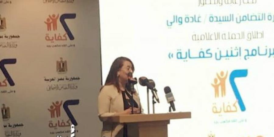 إطلاق الحملة الإعلامية لبرنامج إثنين كفاية بحضور وزيرة التضامن الإجتماعي
