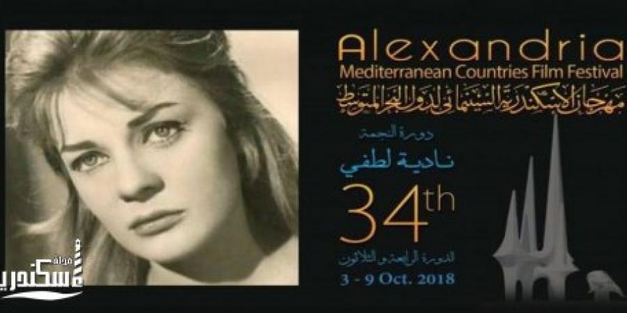 اليوم.. انطلاق الدورة الرابعة والثلاثين من مهرجان الإسكندرية السينمائي الدولي